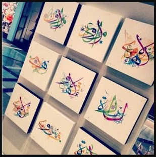 Arabic calligraphy name art - náhled