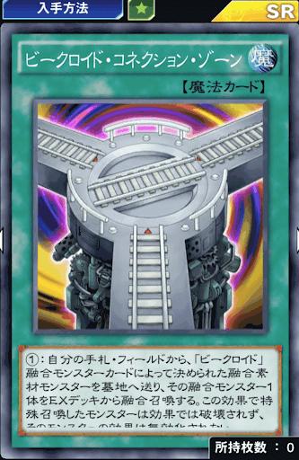 ビークロイド・コネクション・ゾーン