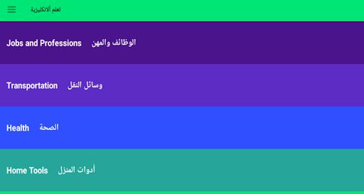 تعلم الكلمات الاكثر استخداما في اللغة الانكليزية screenshot 11