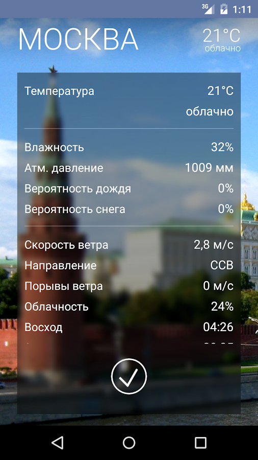 Москва - Moscow- screenshot