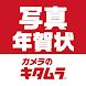 カメラのキタムラ年賀状アプリ2020-スマホで写真年賀状作成|宛名印刷、ポストカードにも