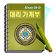 대리 가계부 Download for PC Windows 10/8/7