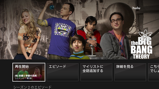 Hulu screenshot 5
