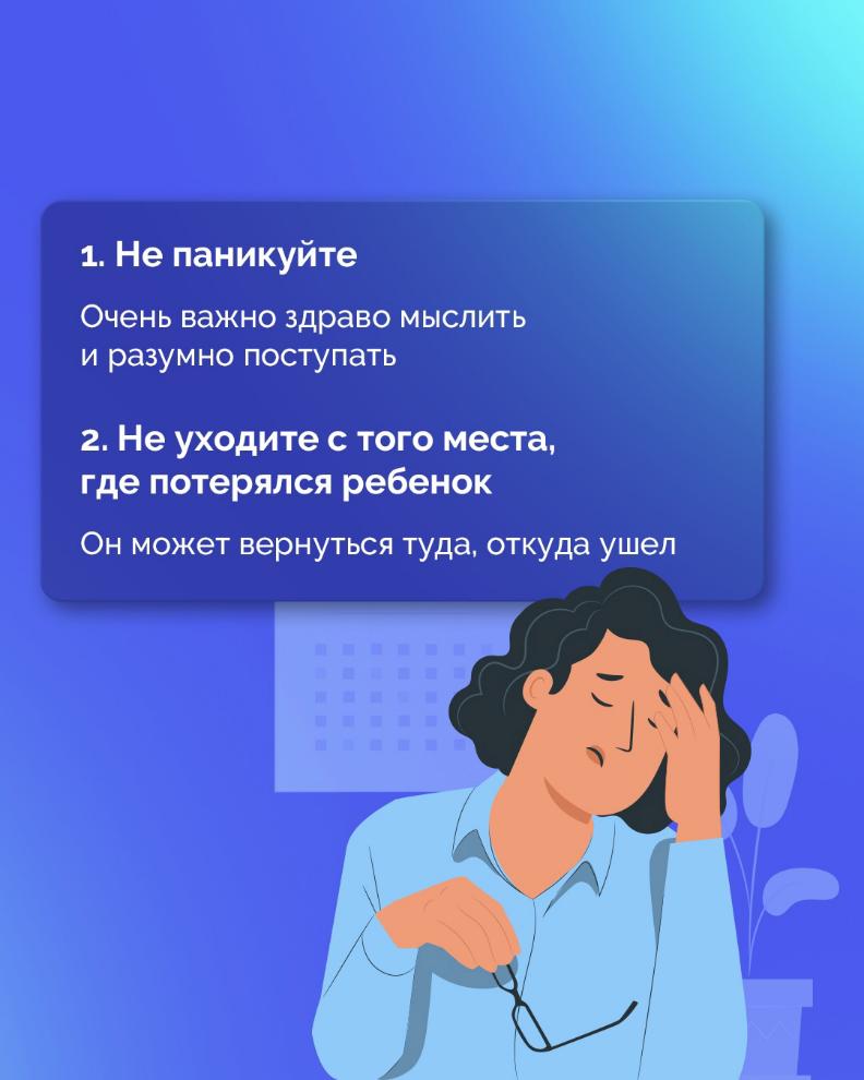 A:\Users\Татьяна Владимировна\Desktop\Памятка Что делать если реьбенок потерялся\2.PNG