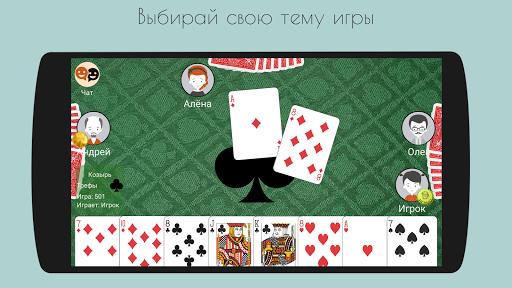 Деберц 2.0 2.0.121 screenshots 2