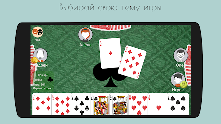 Деберц 2.0 APK Download – Free Card GAME for Android 2