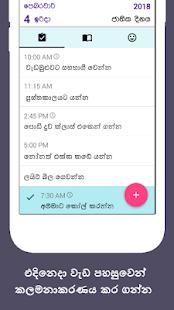 Sinhala Dina Potha 2018 - náhled