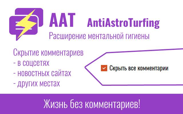 AAT - AntiAstroTurfing