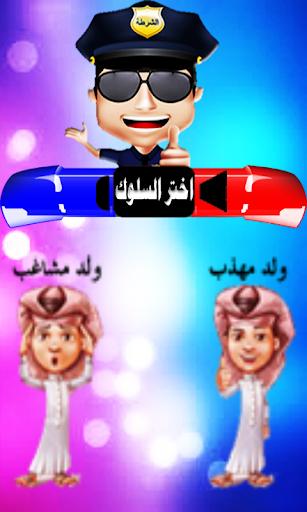 شرطة الاطفال سعودي