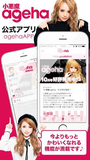 玩免費新聞APP|下載小悪魔ageha app不用錢|硬是要APP