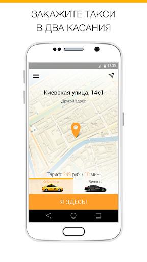 Такси 2412 – Заказ Такси.