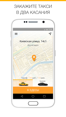 Taxi 2412 - The Taxi App. - screenshot