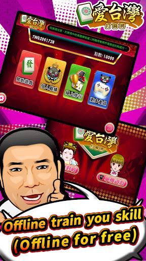 Taiwan Mahjong Online 2.3.200723 screenshots 3