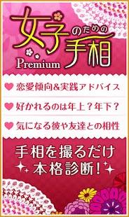 女子のための手相 Premium - náhled
