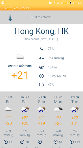 Weather ss2