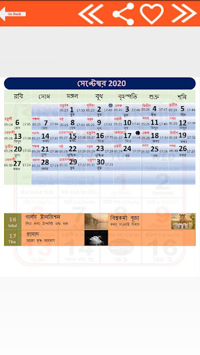 bengali calendar 2020 screenshot 2
