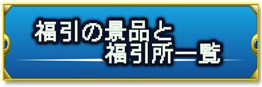 ドラクエ2_福引