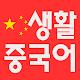 무료생활중국어 apk