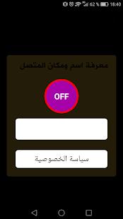 نطق و معرفة اسم المتصل من رقمه - náhled