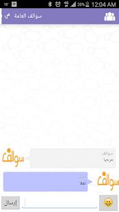 شات سوالف الرياض - náhled