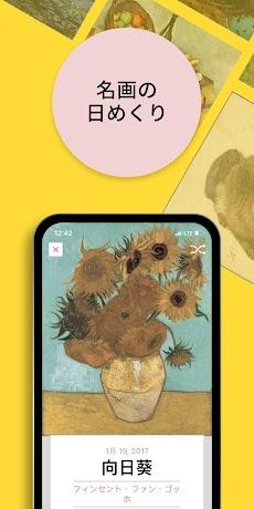 DailyArt - あなたの毎日を芸術の欠片で潤そう!のおすすめ画像2