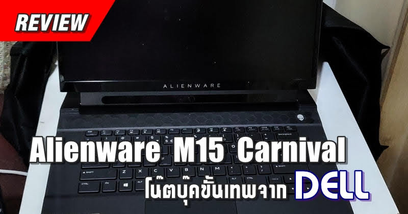 [Review] Alienware M15 Carnival Edition Laptop ลิมิตเตด