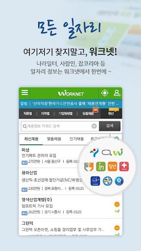 워크넷(WorkNet) screenshot 2