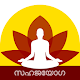 Download Sahajayoga - Malayalam For PC Windows and Mac
