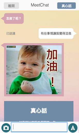 MeetChat 密聊