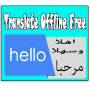 Translate To All Language Without Connexion