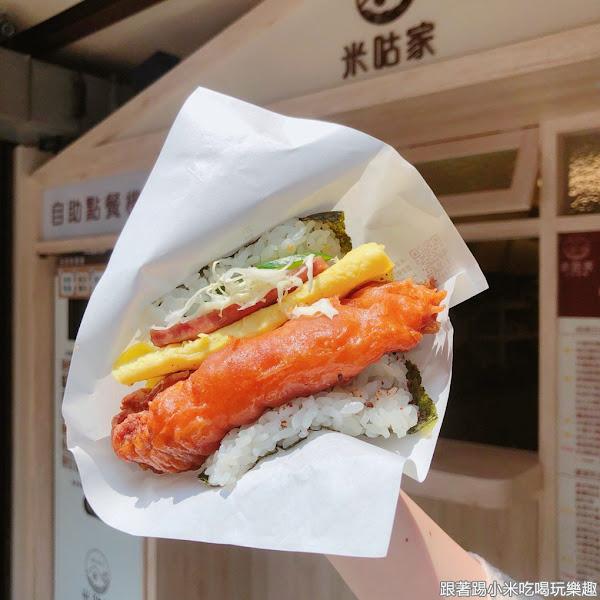 米咕家日式飯糰|超大份量沖繩手握飯糰在地食材與日式食材完美結合。