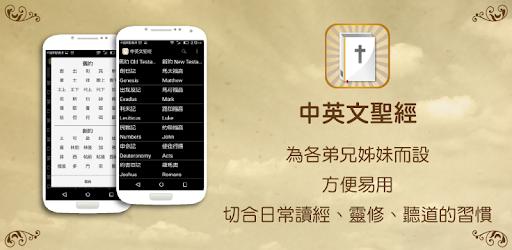 中英文聖經(免費版) - Bible - Google Play 應用程式