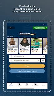 Download طبيب عمان - Tabeeb Oman For PC Windows and Mac apk screenshot 1