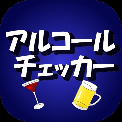 アルコールチェッカー 生活 App LOGO-硬是要APP