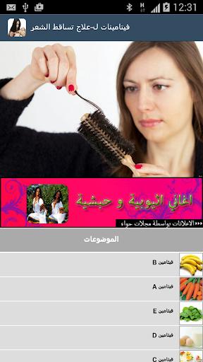 فيتامينات ل-علاج تساقط الشعر