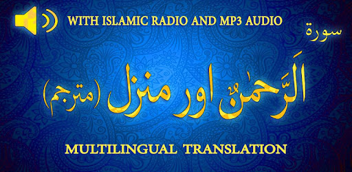 Surah Rehman MP3 - by AppTriple - Books & Reference Category