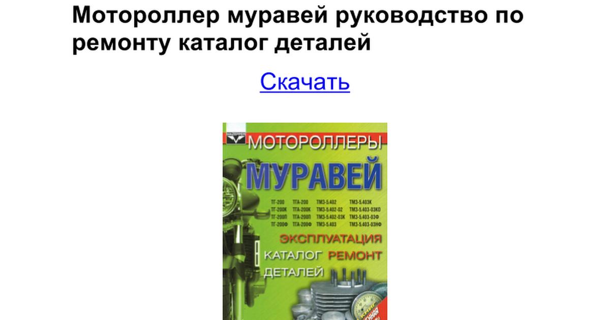 мотороллер муравей инструкция по эксплуатации