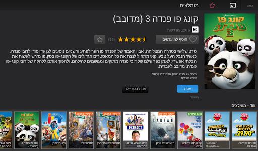 SmartVOD screenshot 20