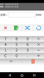 ウォン計算機:電卓・メモ帳機能つき - náhled