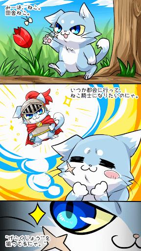 【ねこゲーム】ねこ騎士ポチ ~キラキラネームの猫~