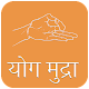 Baba Ramdev - Yog Mudra in hindi (app)