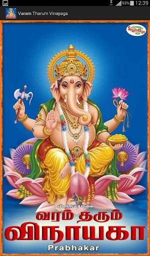 Varam Tharum Vinayaga