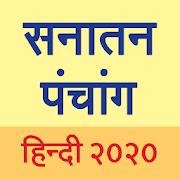 Hindi Panchang 2020 (Sanatan Calendar)