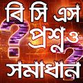 bcs question bank and solution-বিসিএস প্রশ্ন