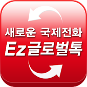 Ez글로벌톡 (자동번역 국제SMS+간단 통역도우미)