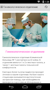 Гинекология и репродуктология- screenshot thumbnail