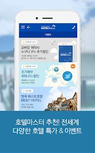 호텔패스 - 1등 글로벌 호텔예약 - náhled