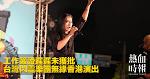 工作簽證遲遲未獲批 台灣閃靈樂團無緣香港演出