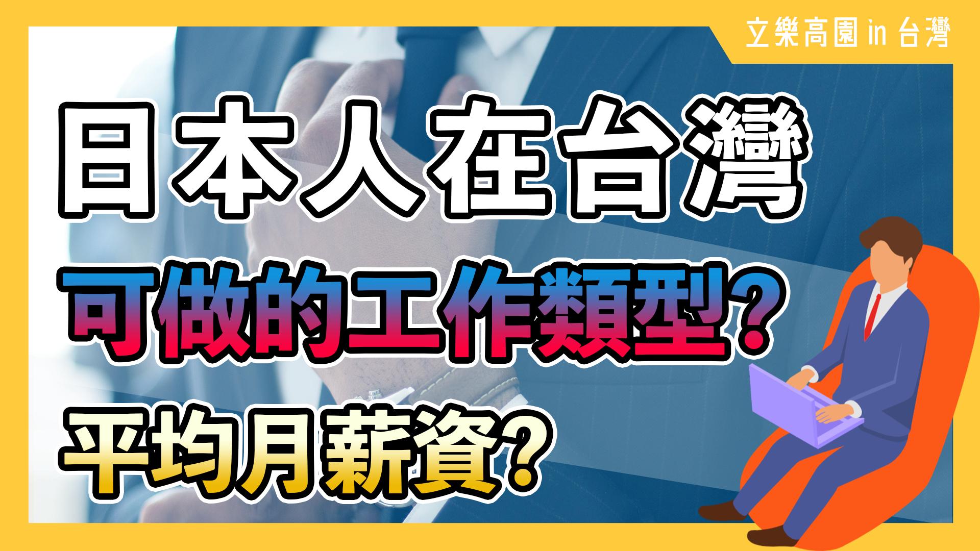 【DAILY】日本人在台灣「工作類型」與「平均薪資」台灣生活工作相關解說#2| 立樂高園 in 台灣