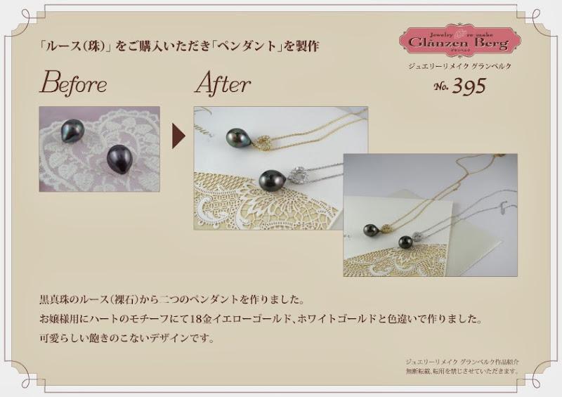 Photo: 「ルース(珠)」をご購入いただき「ペンダント」を製作。 ジュエリーリメイク グランベルク作品紹介